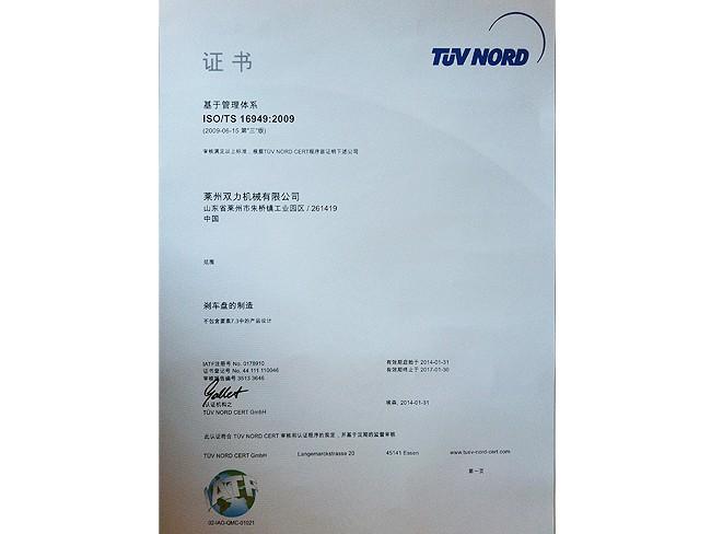 TS中文证书
